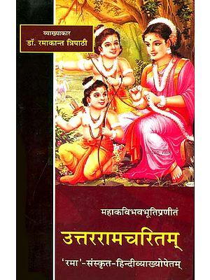 उत्तररामचरितम् (संस्कृत एवं हिंदी अनुवाद) - Uttaramcharitam with Commentary and Translations