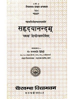 सह्र्दयानन्दम् (संस्कृत एवं हिंदी अनुवाद) - Sahrdayananda of Mahakavi Srikrsnananda