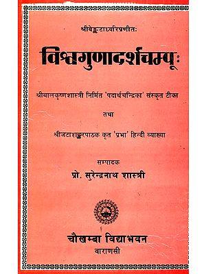 विश्र्वगुणादर्शचम्पूः (संस्कृत एवं हिंदी अनुवाद) - Visva Gunadarsa Campu of Sri Venkatadhvari