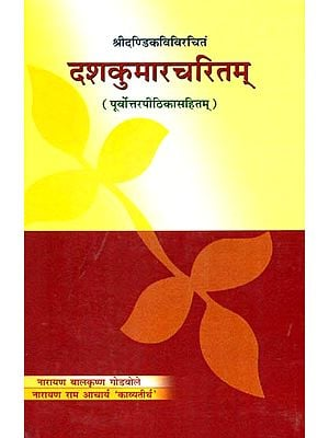 दशकुमारचरितम्: Dasakumarcaritam of Dandi