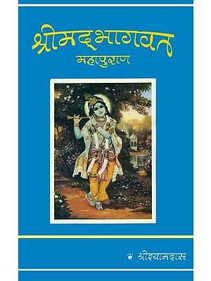 श्रीमद् भागवत महापुराण (संस्कृत एवं हिंदी अनुवाद) - Srimad Bhagavata Purana (First and Second Cantos) Based on Three Vaishnava Commentaries