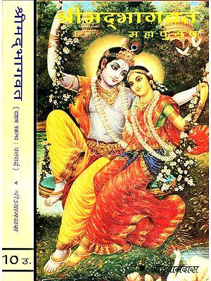श्रीमद् भागवत महापुराण: Shrimad Bhagavata Purana (Tenth Canto) Based on Vaishnava Commentaries -An Old Book (Set of 2 Volumes)
