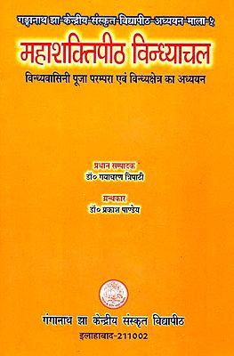 महाशक्तिपीठ विन्ध्याचल (संस्कृत एवं हिंदी अनुवाद) - Mahashaktipitha Vindhyachal