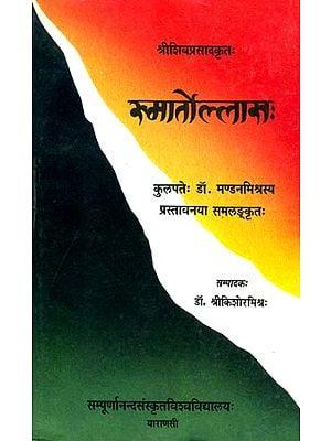 स्मार्तोल्लासः Smartollasa (Dharmasastra)