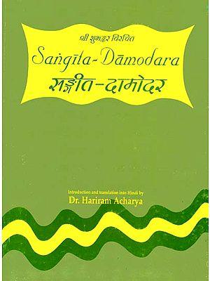 संगीत दामोदर: Sangeet Damodara  (संस्कृत एवं हिंदी अनुवाद)