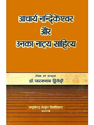 आचार्य नन्दिकेश्वर और उनका नाट्य साहित्य: Nandikeshvar and His Natya Literature