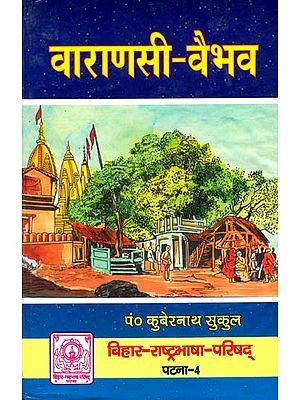 वाराणसी वैभव: Varanasi Vaibhav (An Old Book)