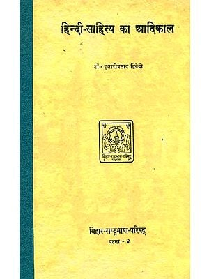 हिन्दी साहित्य का आदिकाल: The Beginnings of Hindi Literature by Hazari Prasad Dwivedi  (An Old and Rare Book)