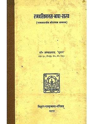 रामचरितमानस भाषा रहस्य: The Secret of the Language of Ramacharitmanas (A Rare Book)