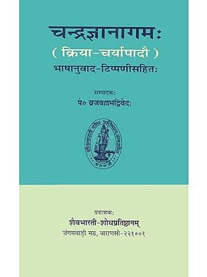 चन्द्रज्ञानागमः Chandrajnana Agama (संस्कृत एवं हिंदी अनुवाद)
