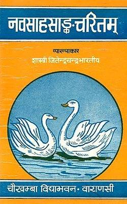 नवसाहसाङ्कचरितम् (संस्कृत एवं हिंदी अनुवाद): Navasahasankacharitam with Hindi Commentary