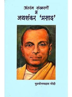 अंतरंग संस्मरणों में जयशंकर 'प्रसाद': Intimate Reminiscences of Jaishanker Prasad