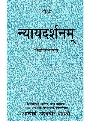 न्यायदर्शनम्: Nyaya Darshanam- Commentary on The Nyaya Sutras of Gautam