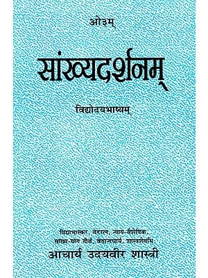 सांख्यदर्शनम्: Samkhya Darshnam -  Commentary on The Samkhya Sutras