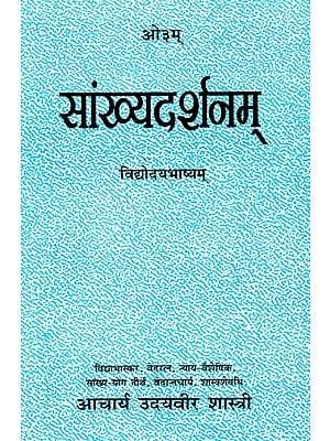 सांख्यदर्शनम्: Samkhya Darshnam -  Commentary on The Samkhya Sutras