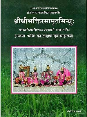 श्रीश्रीभक्तिरसामृतसिन्धुः (संस्कृत एवं हिंदी अनुवाद): Shri Bhakti Rasamrit Sindhu (Pratham Lahari)