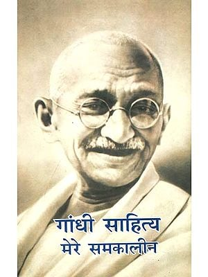 गांधी साहित्य मेरे समकालीन: Gandhi My Contemporary: Reminiscences of People Contemporary with Gandhi