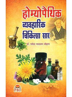 होम्योपैथिक व्यवहारिक चिकित्सा सार Essence of Homeopathic Cures