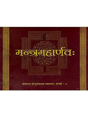 मन्त्रमहार्णवः Mantra Maharnavah (Khemraj Addition)