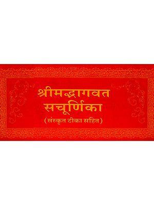 श्रीमद्भागवत सचूर्णिका: Shrimad Bhagavat Purana with Churnika  (Khemraj Addition)