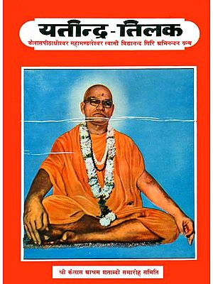 यतीन्द्र तिलक:  Yatindra Tilak  (Commenoration Volume of Swami Vidyanand Giri of Kailash Ashram  (A Rare Book)
