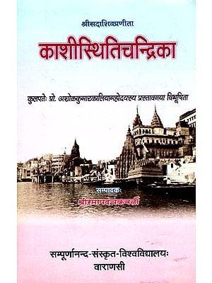 काशीस्थितिचन्द्रिका: Kashi Stithi Chandrika
