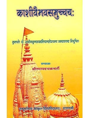 काशीवैभवसमुच्चयः Kashi  Vaibhav Samucchaya
