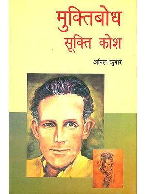 मुक्तिबोध सूक्ति कोश: Quotation of Muktibodh