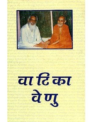 वाटिका वेणु: Vatika Venu