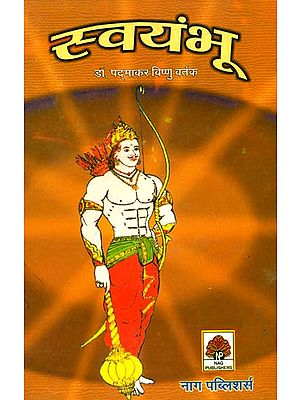 स्वयंभू: The Story of Bhima