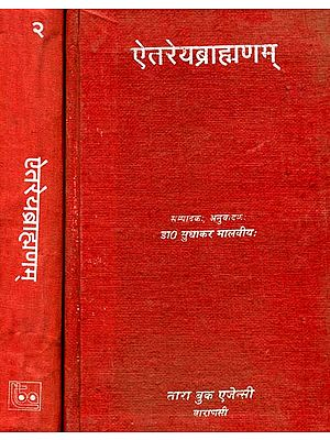 ऐतरेयब्राह्मणम्: The Aitareya Brahmana of The Rgveda (Set of 2 volumes)