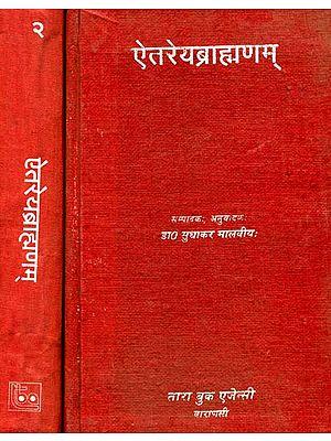 ऐतरेयब्राह्मणम्: The Aitareya Brahmana of The Rgveda (Set of 2 volumes)