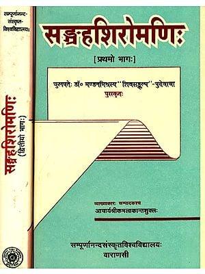 संग्रहशिरोमणि (संस्कृत एवं हिंदी अनुवाद):  Sangraha Siromanih (Set of 2 Volumes)