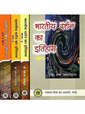 भारतीय दर्शन का इतिहास: History of Indian Philosophy (Set of 4 Volumes)