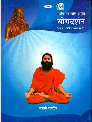 योगदर्शन: Commentary on the Yoga Sutras of Patanjali