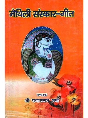 मैथिली संस्कार गीत: Maithili Samskar Geet