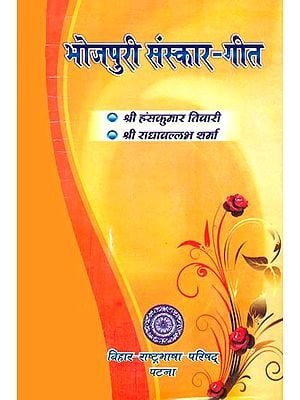 भोजपुरी संस्कार गीत: Bhojpuri Samskar Geet - A Rare Book