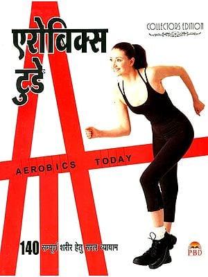 एरोबिक्स टुडे: Aerobics Todey