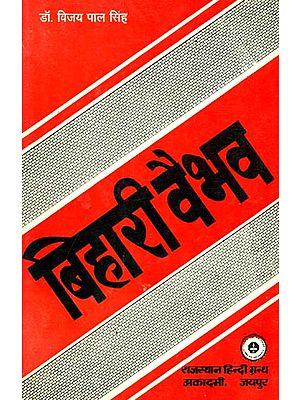 बिहारी वैभव: Bihari Vaibhav