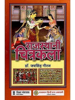 राजस्थानी चित्रकला: Rajasthani Painting