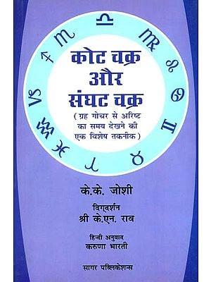 कोट चक्र और संघट चक्र: Kota Chakra and Sanghat Chakra
