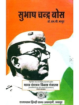 सुभाषचन्द्र बोस: Subhash Chandra Bose