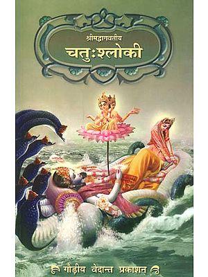 श्रीमद्भगवतीय चतु: श्लोकी -Chatuhshloki Bhagavat