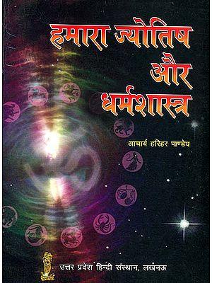 हमारा ज्योतिष और धर्मशास्त्र (संस्कृत एवं हिंदी अनुवाद) - Jyotish and Dharma Sastra