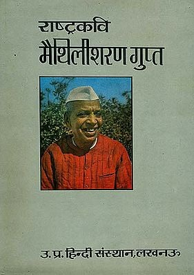 राष्ट्रकवि मैथिलीशरण गुप्त - National Poet Maithilisharan Gupt