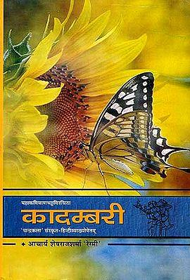 कादम्बरी (संस्कृत एवं हिंदी अनुवाद) -  Kadambari  with Detailed Commentary