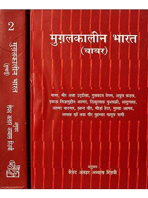 मुग़ल कालीन भारत - हुमायु: Mughal India - Humayun (Set of 2 Volumes)