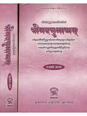 श्रीमदणुभाष्यम्:  Shri Vallabhacharya's Commentary on the Brahma Sutras (Anu Bhashyam) (Set of 2 Volumes)