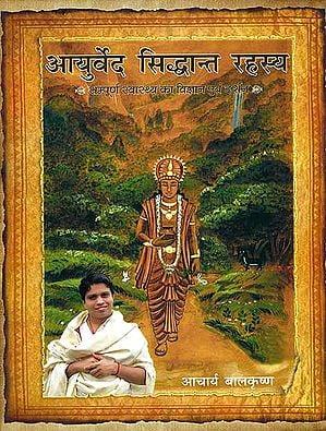 आयुर्वेद सिध्दान्त रहस्य (सम्पूर्ण स्वास्थय का विज्ञान एवं दर्शन) - Secrets of The Principles of Ayurveda