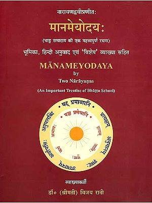मानमेयोदय: भाट्ट  सम्प्रदाय की एक महत्त्वपूर्ण रचना (संस्कृत एवं हिंदी अनुवाद) - Manameyodaya by Two Narayanas (An Important Treatise of Bhatta School)